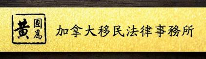 黄国为移民法律事务所 | Lingwong & Associates